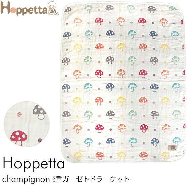 Hoppetta ホッペッタ champignon(シャンピニオン)...