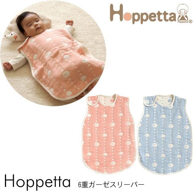 Hoppetta ホッペッタ 6重ガーゼスリーパー スリー...