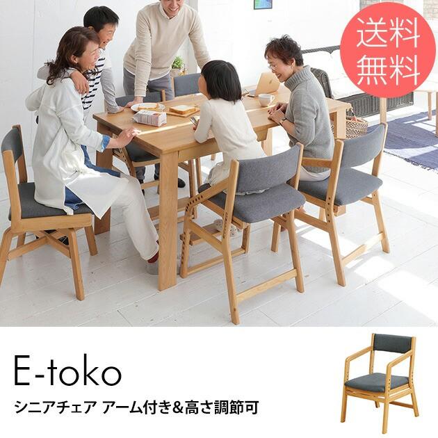 E-toko いいとこ シニアチェア アーム付き&高さ...