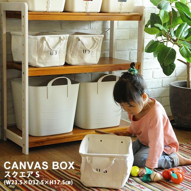 キャンバス ボックス CANVAS BOX スクエア S 収納...
