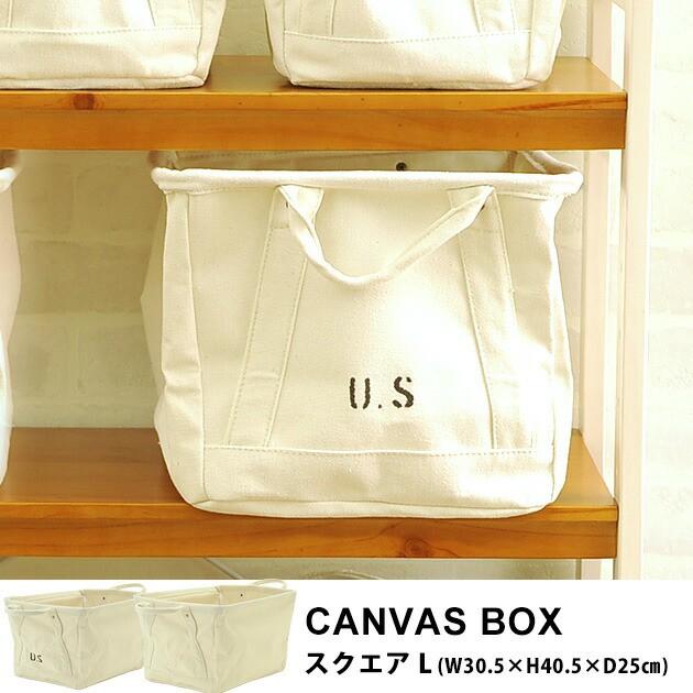キャンバス ボックス CANVAS BOX スクエア L 収納...