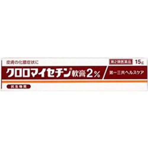 【第2類医薬品】第一三共ヘルスケア クロロマイセ...