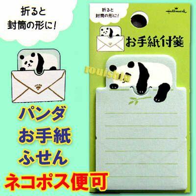 パンダお手紙付箋(ふせん)【ネコポス便可】