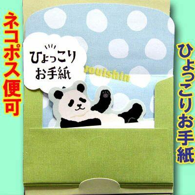 パンダひょっこりお手紙(レターセット)【ネコポ...