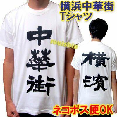 老維新オリジナル・横浜中華街Tシャツ【ネコポス...