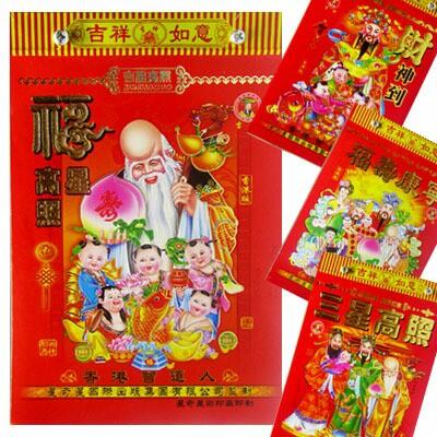 2019年日めくり中国カレンダー(ネコポス便可)