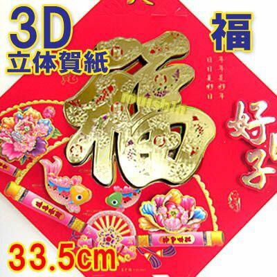 3D立体賀紙【福】【一辺・33.5cm】