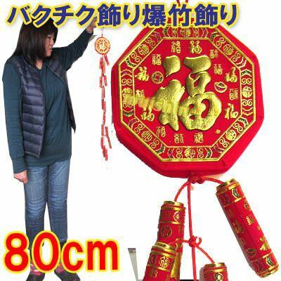 バクチク飾り爆竹飾り(18個)【小】80cm