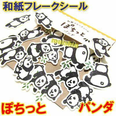和紙フレークシールぽちっとパンダ【QSA24】【ネ...