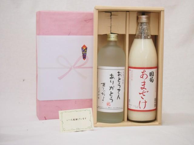 夏の贈り物お中元セット 甘酒と芋焼酎2本セット(...