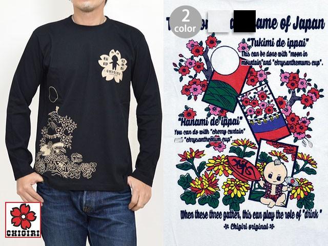 花見で一杯長袖Tシャツ CHIGIRI ちぎり チギリ 和...