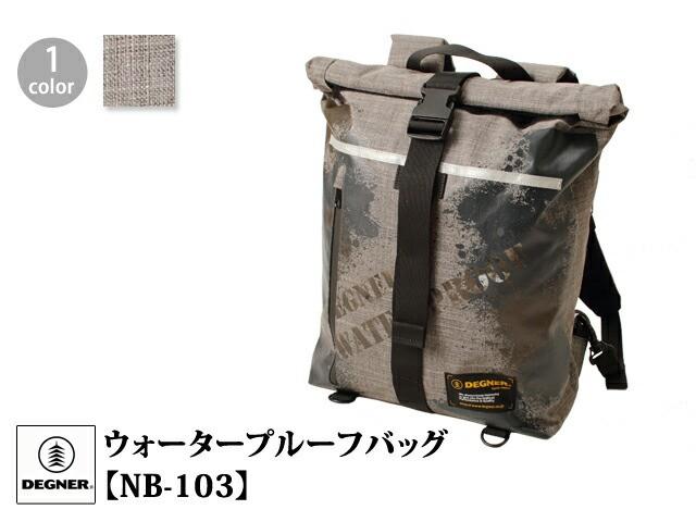ウォータープルーフバッグ【NB-103】◆DEGNER