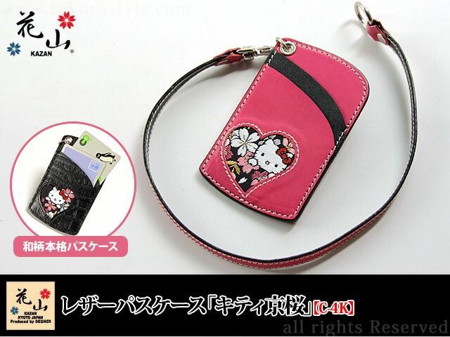 レザーパスケース「キティ京桜」【C-4K】◆花山/...