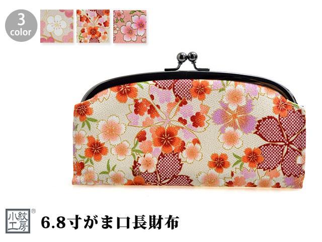 6.8寸がま口長財布 小紋工房 和柄 日本製 ウォレ...