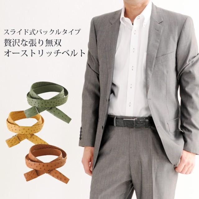日本製ベルトメンズ本革オーストリッチ張り無双バ...