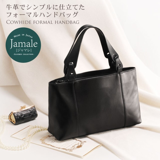 [Jamale]ジャマレ 日本製 牛革 ハンドバッグ / フ...