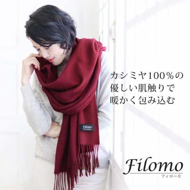 Filomo [フィローモ] カシミヤ ストール 100% 大...