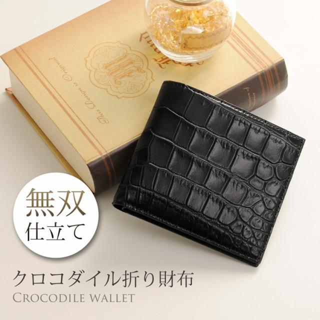 ヘンローン社製原皮使用 スモールクロコダイル 折...