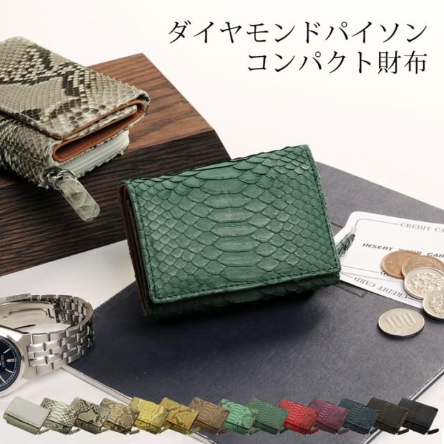 ダイヤモンドパイソンコンパクト財布/折り財布/メ...