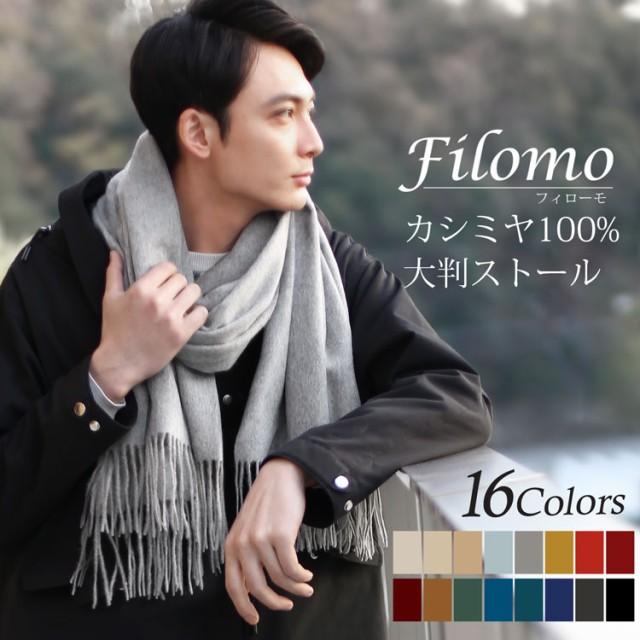 Filomo/フィローモ  カシミヤ ストール 100% 大...