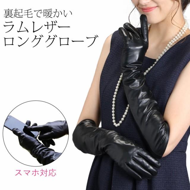 手袋 レディース スマホ対応 ラム レザー ロング ...