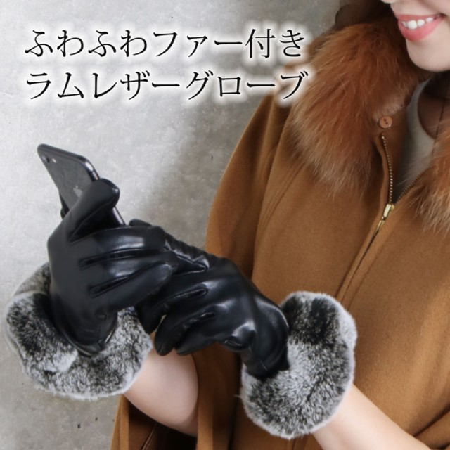 手袋 レディース スマホ対応 ラム レザー グロー...