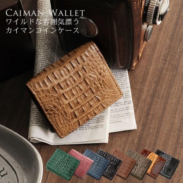 カイマンBOX型小銭入れ財布/メンズギフト(本革レ...