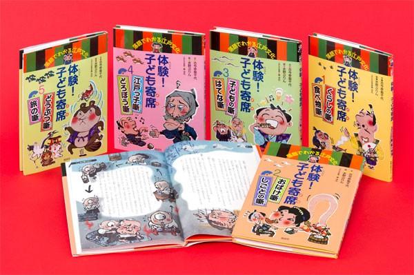 【送料無料】 落語でわかる江戸文化(全5巻)