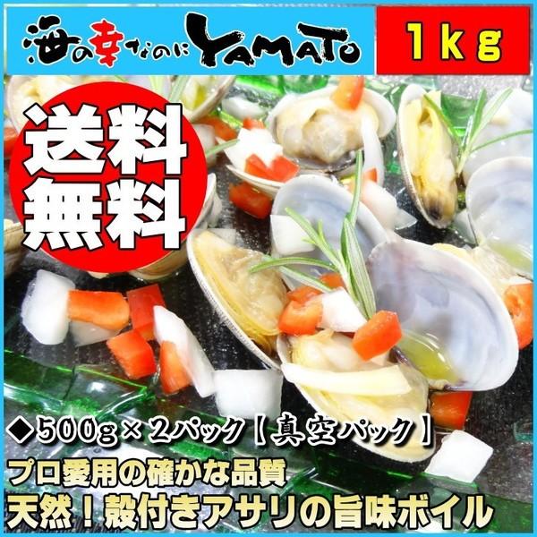 【送料無料】天然!殻付きアサリの旨味ボイル1kg...