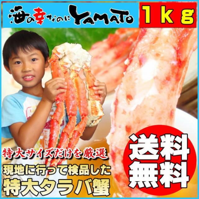 【超早割ポイント10倍】特大タラバ蟹!船上ボイル...