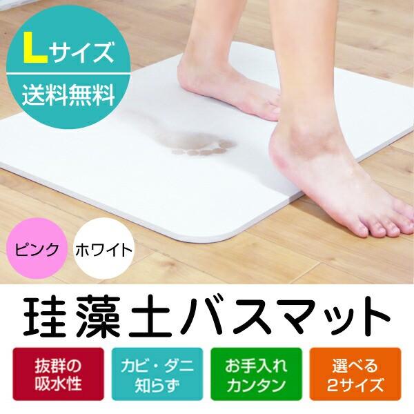 【ワケアリ特価】珪藻土バスマット Lサイズ【送...
