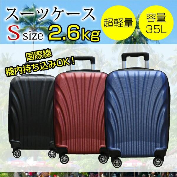 スーツケース Sサイズ【送料無料】約幅36cm×奥...