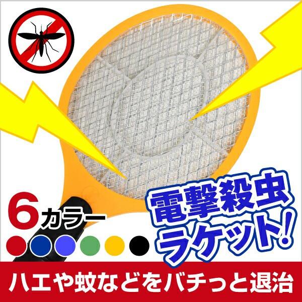 電撃殺虫ラケット【送料無料】選べる6色