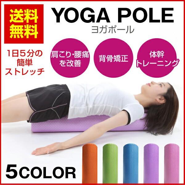 ヨガポール 90cm【送料無料】 ストレッチ用フォ...