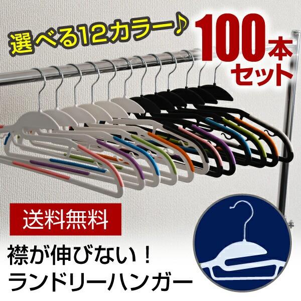 【送料無料】ランドリーハンガー100本セット 10...