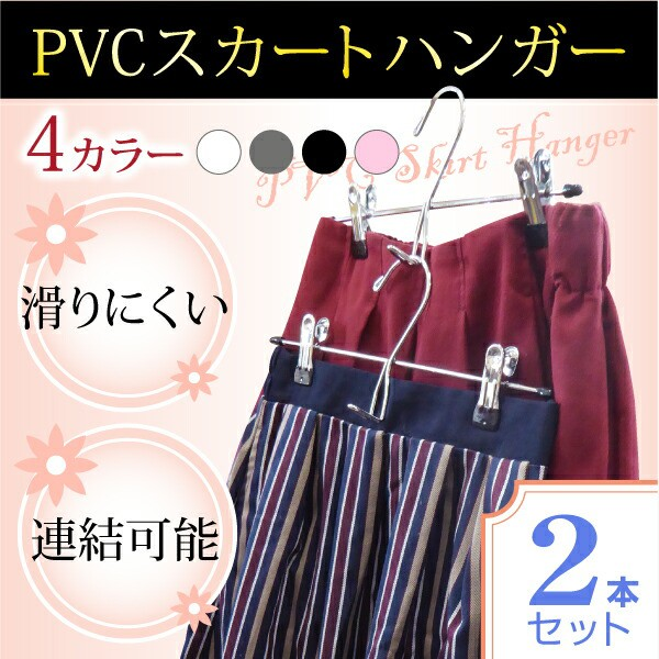 PVCスカートハンガー 2本セット【メール便送料無...