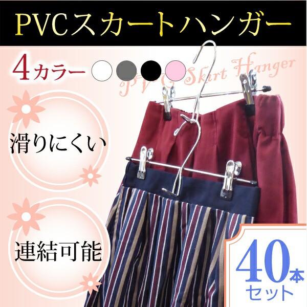 PVCスカートハンガー 40本セット【送料無料】 ク...