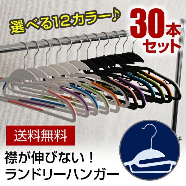 ランドリーハンガー【送料無料】30本セット 10本...