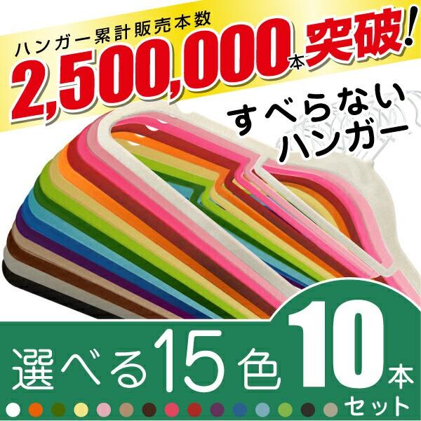 カラフルハンガー10本セット【送料無料】すべらな...