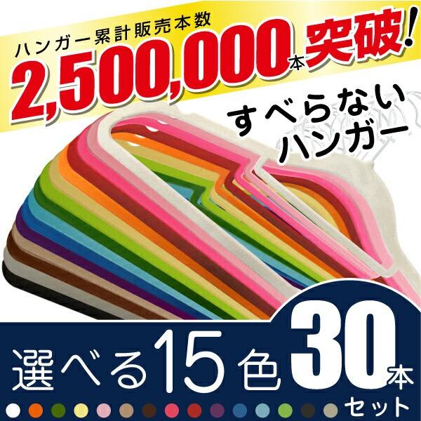 カラフルハンガー30本セット【送料無料】すべらな...