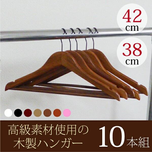 10本セット  高級ハンガー 選べる7色 木製ハンガ...