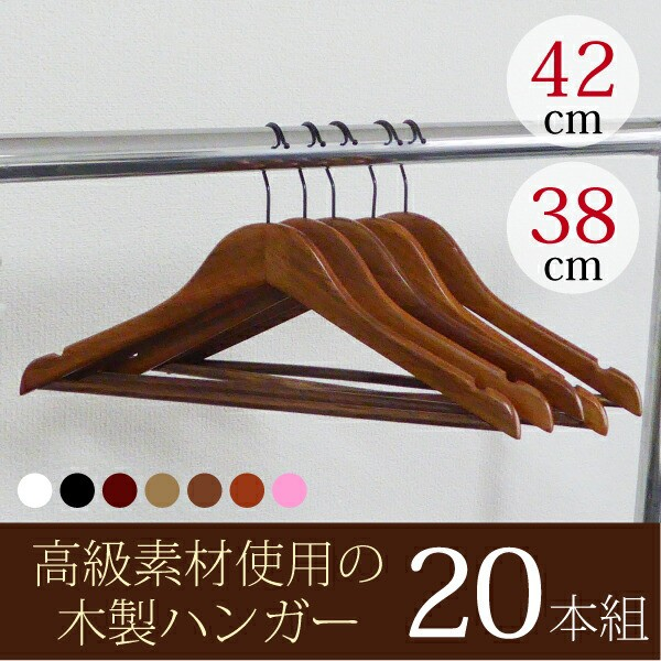 20本セット  高級ハンガー 選べる7色 木製ハンガ...