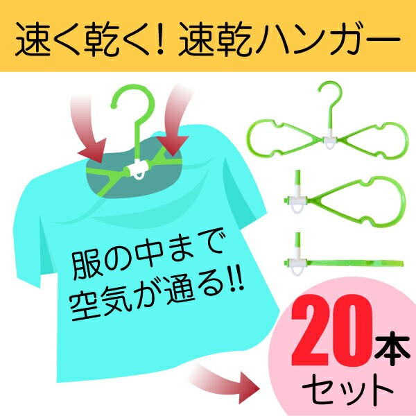 速乾ハンガー20本セット【送料無料】洗濯ものが ...
