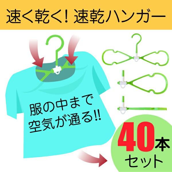 速乾ハンガー40本セット【送料無料】洗濯ものが ...