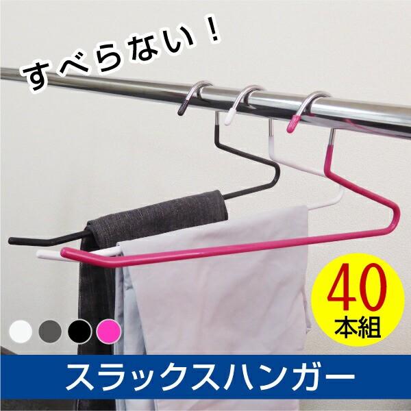 スラックスハンガー 40本セット【送料無料】10本...