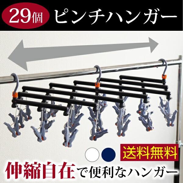 29ピンチハンガー【送料無料】ひっぱるだけで取り...