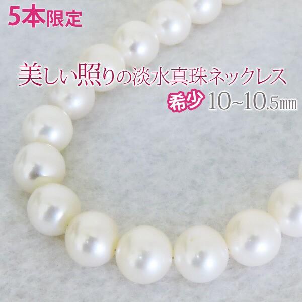 ネックレス 全長43cm 淡水パール 淡水真珠 10-10....