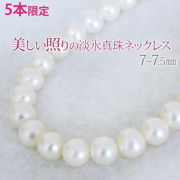 ネックレス 全長43cm 淡水パール 淡水真珠 7-7.5m...