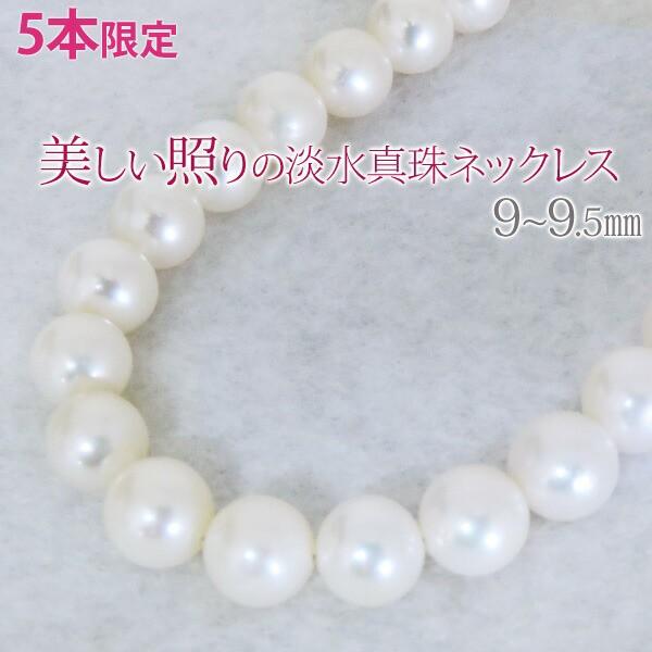 ネックレス 全長43cm 淡水パール 淡水真珠 9-9.5m...