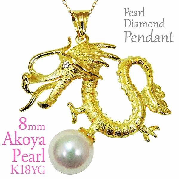 ペンダントトップ ドラゴンデザイン あこや本真珠...